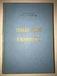 1963 Чікаго Теорія Економії для Українців