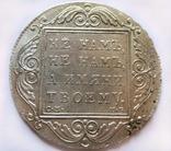 1 рубль 1798 г. Павел I photo 1