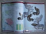 Каталог скифских предметов ''Скіфські реліквіі України'' (1) photo 9