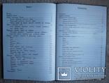 Каталог скифских предметов ''Скіфські реліквіі України'' (1) photo 11