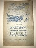 1941 Комсомол в Борьбе против Немецких Оккупантов
