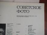 Советское фото №6 1970р., фото №3