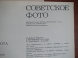 Советское фото №10 1971р., фото №3