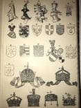 1908 Геральдика Археологический Институт