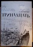 """Е.Евтушенко""""Тринадцать""""-Подарочное издание.С автографом поэта."""
