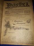 1901 Журнал Хозяйка. Кулинария и Домоводство. 24 из 25 номеров - 1-й год издания