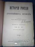 1896 История государства российского т.11-15 Соловьев