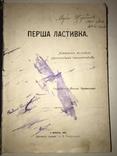 1905 Перша Ластівка Альмонах молодих українських письменників