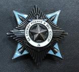 Комплект: За укрепление боевого содружества 2 шт, КЗ, За службу Родине и другие. photo 7