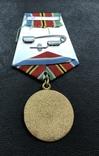 Комплект: За укрепление боевого содружества 2 шт, КЗ, За службу Родине и другие. photo 12