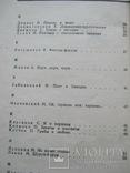 Б. Кежун Веселая азбука Пародии, фото №5