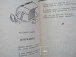 Б. Кежун Веселая азбука Пародии, фото №10