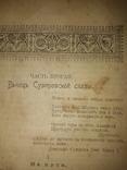 1900 Чудо-Богатыри