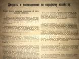 1918 Декреты и Постановления по Народному Хозяйству раритет