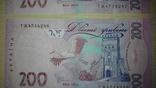 Купюры 200 грн. 7 шт. 2014 год.