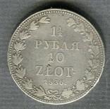 1 1/2 рубля 10 злотых 1835 MW