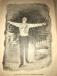 Сила внутри Нас с применением Гипнотизма до 1917 года