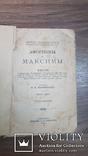 А. Шопенгауер.  Афоризмы и максимы. 1892 г., фото №3