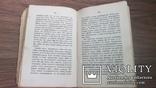 А. Шопенгауер.  Афоризмы и максимы. 1892 г., фото №4