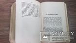 А. Шопенгауер.  Афоризмы и максимы. 1892 г., фото №7