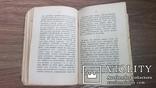 А. Шопенгауер.  Афоризмы и максимы. 1892 г., фото №8