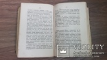 А. Шопенгауер.  Афоризмы и максимы. 1892 г., фото №9