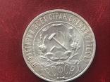 Рубль 1922 год. РСФСР. photo 2