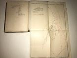 1910 Русско-Японская Война Бой при Цусиме с картой