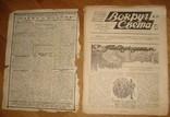 Вокруг света, 1928 год, 10 номеров (№№ 21-29, 31), фото №3