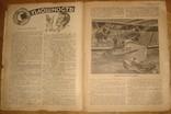 Вокруг света, 1928 год, 10 номеров (№№ 21-29, 31), фото №6