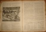 Вокруг света, 1928 год, 10 номеров (№№ 21-29, 31), фото №7