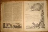 Вокруг света, 1928 год, 10 номеров (№№ 21-29, 31), фото №9