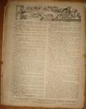 Вокруг света, 1928 год, 10 номеров (№№ 21-29, 31), фото №12