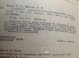 Справочник радиолюбителя - коротковолновика, фото №4