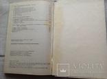 Справочник радиолюбителя - коротковолновика, фото №7