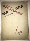 1932 Растительные Масла с Обложкой конструктивизм