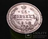 15 копеек 1912 года СПБ ВС