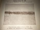 1931 Львів Історичний Календар-Альманах Червона Калина
