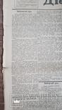 Газета ДІЛО від 14 вівторок мая 1907.  Львів, фото №4