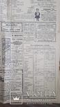 Газета ДІЛО від 14 вівторок мая 1907.  Львів, фото №8