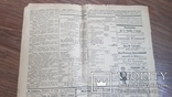Газета ДІЛО від 14 вівторок мая 1907.  Львів, фото №9