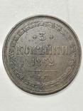 3 копейки 1862 ЕМ