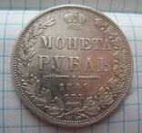 Монета рубль 1849 года (П.А.)