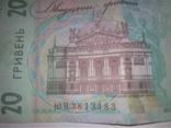 20 гривень ЮВ 3813183