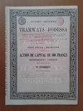 Трамвай-Одесса-Акция. 100 франков - 1911 год.