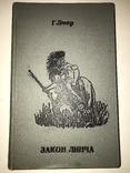 1861 Малотиражный Роман Закон Линча И.Глазунова