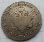Рубль 1804 года, Александр I, СПБ ФГ