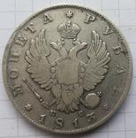 Монета рубль 1813 года, СПБ ПС Александр I
