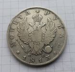 Монета рубль 1813 года, СПБ ПС Александр I photo 3