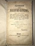 1840 Записки Князя Таллерана-Перигора 3 части Уника